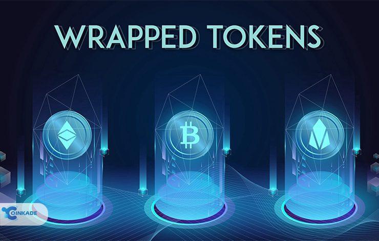 به نوعی از توکن گفته میشود که ارزش آن وابسته به ارز دیجیتال دیگری است. رپد توکن (wrapped token) چیست؟ - Untitled 1 - رپد توکن (Wrapped Token) چیست؟ مزایا و معایب Wrapped Tokens